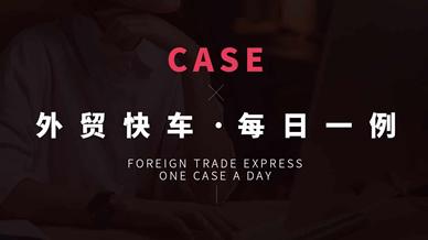 四川外贸快车谷歌SEO关键词优化搜索推广案例分享-某药品包装制造商